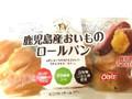 オイシス ママンテーブル 鹿児島産おいものロールパン 袋3個