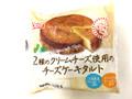 オイシス 2種のクリームチーズ使用のチーズケーキタルト 袋1個