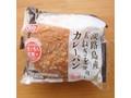 オイシス 淡路島産玉ねぎを使用したカレーパン 袋1個