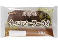 第一パン チョコマーラーカオ 袋2個
