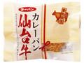 第一パン カレーパン 仙台牛 袋1個