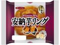 第一パン 安納芋リング 袋1個