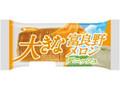 第一パン 大きな富良野メロンデニッシュ 袋1個
