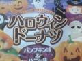 東京カリント ハロウィンドーナツ パンプキン味&ハニー味 190g