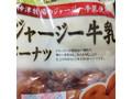 東京カリント ジャージー牛乳 ドーナツ 袋200g