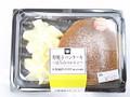 ミニストップ MINISTOP CAFE 厚焼きパンケーキ はちみつレモン