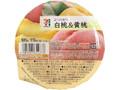 セブンプレミアム 白桃&黄桃 カップ185g