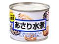 マルハニチロ あさり水煮 むき身 缶130g