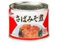 マルハニチロ さばみそ煮 缶190g