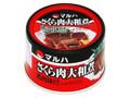 マルハニチロ さくら肉大和煮 缶150g