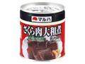 マルハ さくら肉大和煮 缶280g
