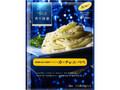 青の洞窟 黒胡椒と味わう濃厚チーズソース カーチョ・エ・ぺぺ 袋140g
