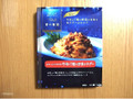 青の洞窟 生クリームのコクが広がる牛肉と7種の野菜のラグー 140g
