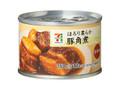 セブンプレミアム ほろり柔らか豚角煮 缶150g