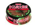 ホテイ さくら肉大和煮 馬肉味付 缶70g