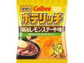 カルビー ポテリッチ 極旨レモンステーキ味 袋73g