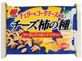 三幸製菓 チーズ柿の種 袋126g