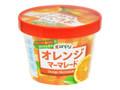 kanpy オレンジマーマレード カップ140g