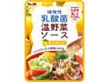 S&B 植物性乳酸菌温野菜ソース 爽やか塩レモン 袋60g