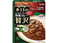S&B 本日の贅沢 ローストオニオン欧風カレー 中辛 箱180g