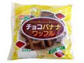 コモ チョコバナナワッフル 袋1個