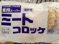 業務スーパー ミートコロッケ 袋10個