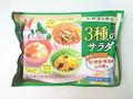 ニチレイ 3種のサラダ