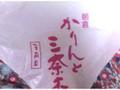 床島屋製菓 かりんと三奈木