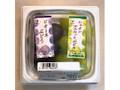 ヨークベニマル 山梨県産 ぶどう2種盛
