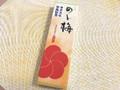 阿さ川製菓 のし梅 箱6枚