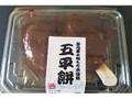 ふせや餅店 五平餅 2本