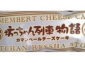 坊ちゃん列車物語 カマンベールチーズケーキ 1個
