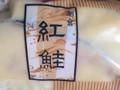 潮倉 味噌漬 紅鮭