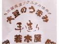 峠の豆腐や 若木屋 ざる揚げ豆腐 4個
