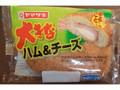 ヤマザキ 大きなハム&チーズ 袋1個