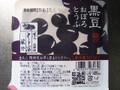 京とうふ藤野 黒豆おぼろとうふ パック200g