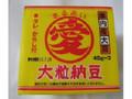 丸竹 丸愛 大粒納豆 パック45g×3