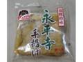 ヤマギシ 伝統の味 永平寺手揚げ 袋1枚