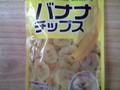 サンストア開発 バナナチップス