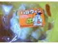 青木商店 ハロウィン かぼちゃ 鬼まん 袋1個