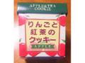 リーベン りんごと紅茶のクッキー 箱9個