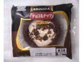 デイリーヤマザキ 美味UMAロール チョコ&ナッツ 袋1個