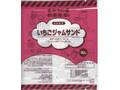 三黒製菓 おやつの国 期間限定 いちごジャムサンド 袋50g
