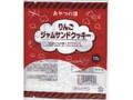 三黒製菓 おやつの国 りんごジャムサンドクッキー 袋55g