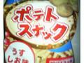 わかなみ ポテトスナック うすしお味 袋75g