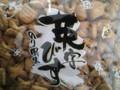 米玉堂 英字びす のり風味 袋270g