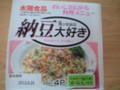 水郷食品 納豆大好き パック45g×4
