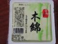 ティー・ピー・エス 京都伏流水使用 木綿 パック400g