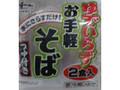 岩崎食品 ゆでいらず お手軽そば つゆ付 2食入 袋460g