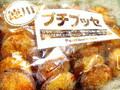 三菱食品 徳用 プチブッセ 袋24個